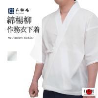 楊柳という凹凸をつくった綿100%の生地を使い、夏向けの作務衣下着を作りました。作務衣と同じ四つ紐が...