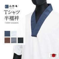 ソフトな肌触りで、着心地はTシャツに近いゆったりとしたもの。 衿は、作務衣の前合わせに沿うようにカッ...