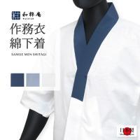 作務衣には作務衣仕様の肌着をご着用ください。 こちらは日本製のしっかりとしたもので、素材は吸収性に優...