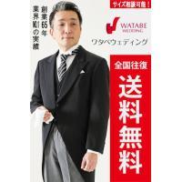 モーニング レンタル 【モーニング(黒ベスト)】 フルセットレンタル 父親 業界NO.1 ワタベウェディング