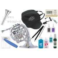 ミニサイズ 管楽器 本体 ホルン single pocket french horn