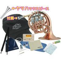 Jマイケル フレンチホルン horn ミニ ホルン 楽器 管楽器 本体