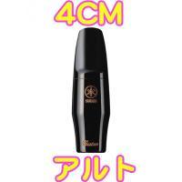 モデルチェンジしティップサイズが大きくなり「JAPAN」の刻印がなくなりました。ヤマハ アルトサクソ...