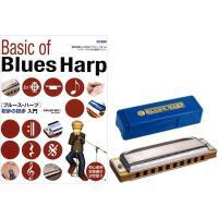 HOHNER(ホーナー) ブルースハープ & ハーモニカ 教本 セット 初心者 Blues Harp MSシリーズ C調 楽器 ハープ  【 532/20 ブルースハープの初歩の初歩入門 】