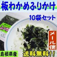 島根県産 板わかめふりかけ10g×10袋セット 島根の特産品「板わかめ」を焙って茎を取り崩してありま...