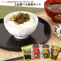 九州めし友といえば「辛子たかな」。 4品の味わいの違う高菜からお好きな3品を選んで全国一律送料無料で...