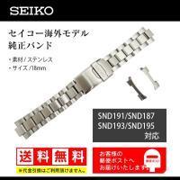 [仕様] ◆素材:ステンレス ◇サイズ:カン幅18mm ◆型番SND191、SND187、SND19...