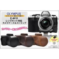 製 品 仕 様   対応機種  OLYMPUS ミラーレス一眼OM-D E-M10   素 材  合...