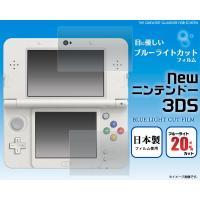 2014/10/11発売 Newニンテンドー3DS 対応 タッチパネルの必需品!液晶画面を保護するプ...