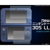 2014/10/11発売 Newニンテンドー3DS LL対応 タッチパネルの必需品!液晶画面を保護す...