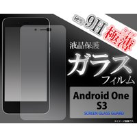 35d0be1a93 ガラスフィルム Android One S3用液晶保護ガラスフィルム Y mobile アンドロイド ワンS3 AndroidOneS3 Y モバイル/ Yモバイル/ワイモバイル