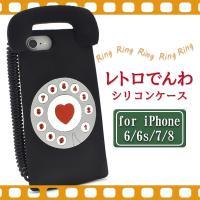 アイフォンケース iPhone6/iPhone7/iPhone8(4.7インチ)用 おもしろシリコンケース レトロでんわケースアイフォン7 セブン アイフォン8 エイト