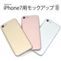 商品撮影用や展示用に!iPhone7 モックアップ(展示模造品)           ...