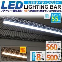 ▼マグネットでスチール製棚にワンタッチ取付!LEDバーライト 55cm(60cm棚用)  ▼45°の...
