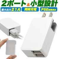 2つのUSBポートを搭載!同時充電も可能なコンパクト2ポートUSB-ACアダプタ 2.1A    U...