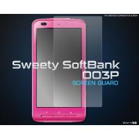 傷、ほこりから守る! Sweety SoftBank 003P用液晶保護シール     Sweety...