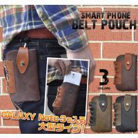オシャレにスマートフォンを持ち歩ける!スマートフォン汎用ポーチ! (シザーケース・ウエストバッグ )...