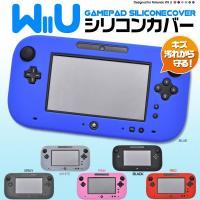 Wii Uゲームパッド用シリコンカバー(シリコンケース)     大切なWii Uゲームパッドを埃や...