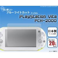 ブルーライトを20%カット! PlayStation Vita PCH-2000用ブルーライトカット...
