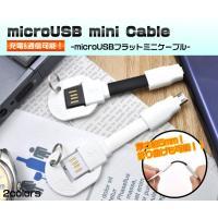 薄型で幅を取らずコンパクトに収納可能!microUSBフラットミニケーブル!   全長9cmのコンパ...