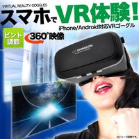 スマホで360°のVR体験が可能! iPhone/Android対応VRゴーグル     ■上下左右...