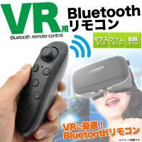 VRゴーグルを装着したまま操作可能! VR用Bluetoothリモコン(Android用)     ...