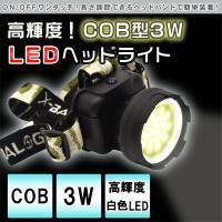 ◆高輝度!COB型 3W LEDヘッドライト    高輝度の白色LED電球が暗い場所もしっかり照らし...