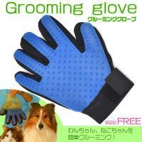 ◆グルーミンググローブ     かわいいペットのマッサージをしながら、グルーミングができる手袋です!...