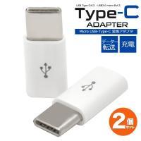 2個セット データ通信 充電対応 USB Type-C変換アダプタ USB Type-C to USB A 充電器 SONY エクスペリア ポイント消化