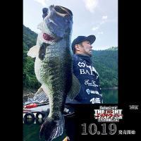 【Fishing Vision Satan Shimada The Eight Trapper】 エ...