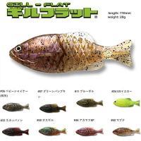 【issei GILL FLAT】 ブルーギル型ボリュームによる集魚効果と、オールマイティに使えるウ...