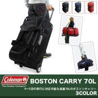 ◇商品:Coleman(コールマン) 3WAYボストンキャリー 14-08  ◇ポイント:・容量70...
