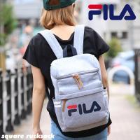 ◆FILA スクエアデイパック 7490 人気スポーツブランドFILAのリュックサック! 自分の好み...
