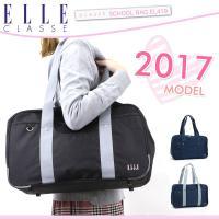 ◆ELLE(エル) ナイロン スクールバッグ ◇ポイント:2017年モデル!内生地が更に可愛くなりま...