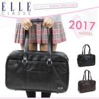 ◆ELLE(エル) 合成皮革 スクールバッグ ◇ポイント:2017年モデル登場!内生地がピンク色でさ...