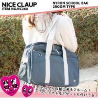 ◆NICE CLAUP(ナイスクラップ) ナイロン スクールバッグ ◇ポイント:・内生地は可愛いフレ...