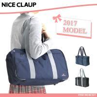 ◇NICE CLAUP ナイロン スクールバッグ☆2017年モデル!今年は吹き出しステッカー付き ◇...