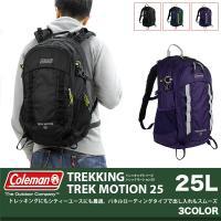 Coleman(コールマン) TREKKING(トレッキング) TREK MOTION25(トレックモーション25) トレッキングリュック リュック バックパック デイパック 25L A4 送料無料