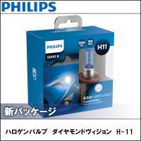 H-11 ハロゲンバルブ 5000K PHILIPS(フィリップス) ダイアモンドヴィジョン 2個入り