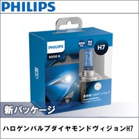 H-7 ハロゲンバルブ 5000K PHILIPS(フィリップス) ダイアモンドヴィジョン 2個入り