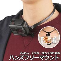GoPro ネックマウント 首 から下げる スマホ 目線 手元 料理 撮影 スマートフォン アクションカメラアクセサリー
