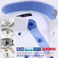 送料無料 ワイシャツ 長袖 5枚セット 形態安定 メンズ ストライプ チェック クレリック ホワイトドビー 5種類7サイズ・クールビズ・オシャレ・シャツ