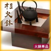 火鉢でぬくもりと潤いのある生活を…。和室はもちろん、洋間にもなじみやすいナチュラルな木製の火鉢です。...