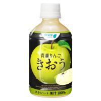 ジュース りんごジュース 青森りんご きおう 280ml 24本入 | 送料無料 りんご 100% ストレート ジュース ペットボトル リンゴ 飲み物 ギフト 内祝い お歳暮