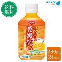 送料無料 ジュース 果汁40%の はっさく 280ml 24本入 | 広島 八朔 ドリンク ギフト プレゼント ジュース ペットボトル 飲み物 人気 贈り物