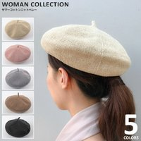 商品名:サマーコットンニットベレー Summer cotton knit beret   (サイズ)...