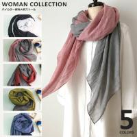 商品名:バイカラー綿麻大判ストール Bi color cotton and linen scarf ...