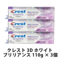 クレスト 3d ホワイト ブリリアンス 116g 3個セット クレスト 歯磨き粉