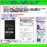 ニンテンドー 3DSLL NEW3DSLL 互換 バッテリー バッテリー本体のみ 【タイプSバージョン】