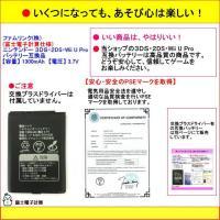 発売元      ファムリンク(株) 商品名      Nintendo 3DS 互換バッテリー  ...